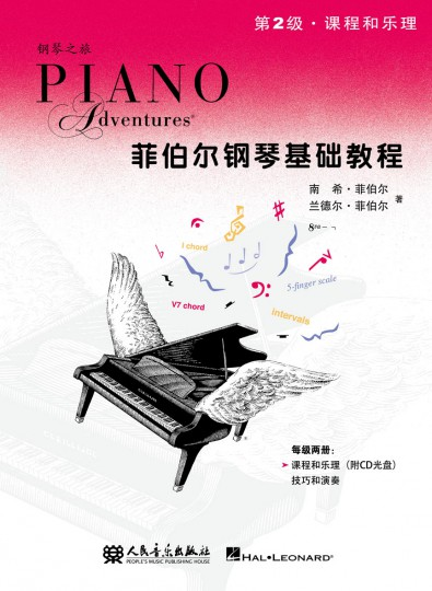 Piano Adventures® Level 2 Lesson & Theory Book with CD 1