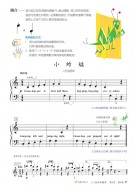 Piano Adventures® Level 2 Lesson & Theory Book with CD 4