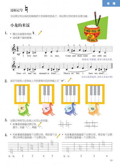 Piano Adventures® Level 3 Lesson & Theory Book with CD 3