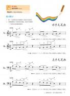第4级·技巧和演奏 3