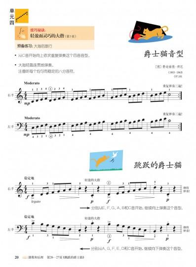 第4级·技巧和演奏 5