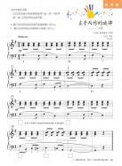第4级·技巧和演奏 6