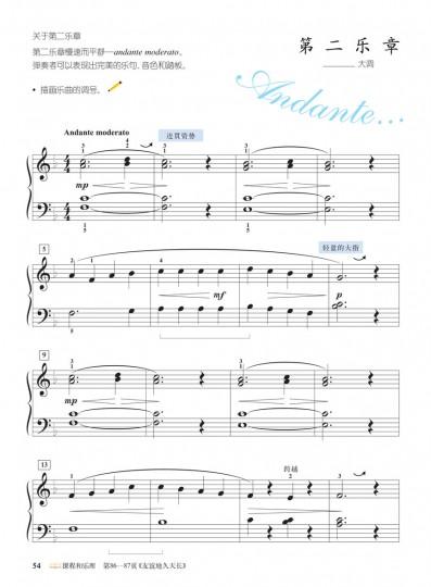 第4级·技巧和演奏 7