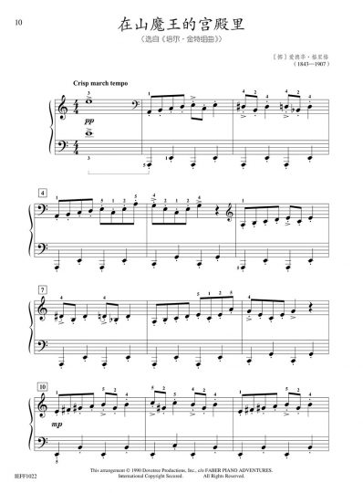 Piano Adventures Student Choice Classics Level 5 6