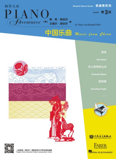 Piano Adventures Student Choice Music from China Level 3