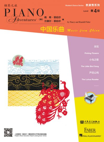 Piano Adventures Student Choice Music from China Level 4