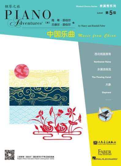 Piano Adventures Student Choice Music from China Level 5