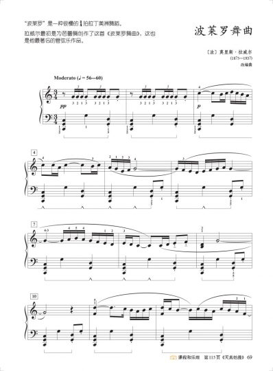 Piano Adventures® Level 6 Technique & Performance Book 6